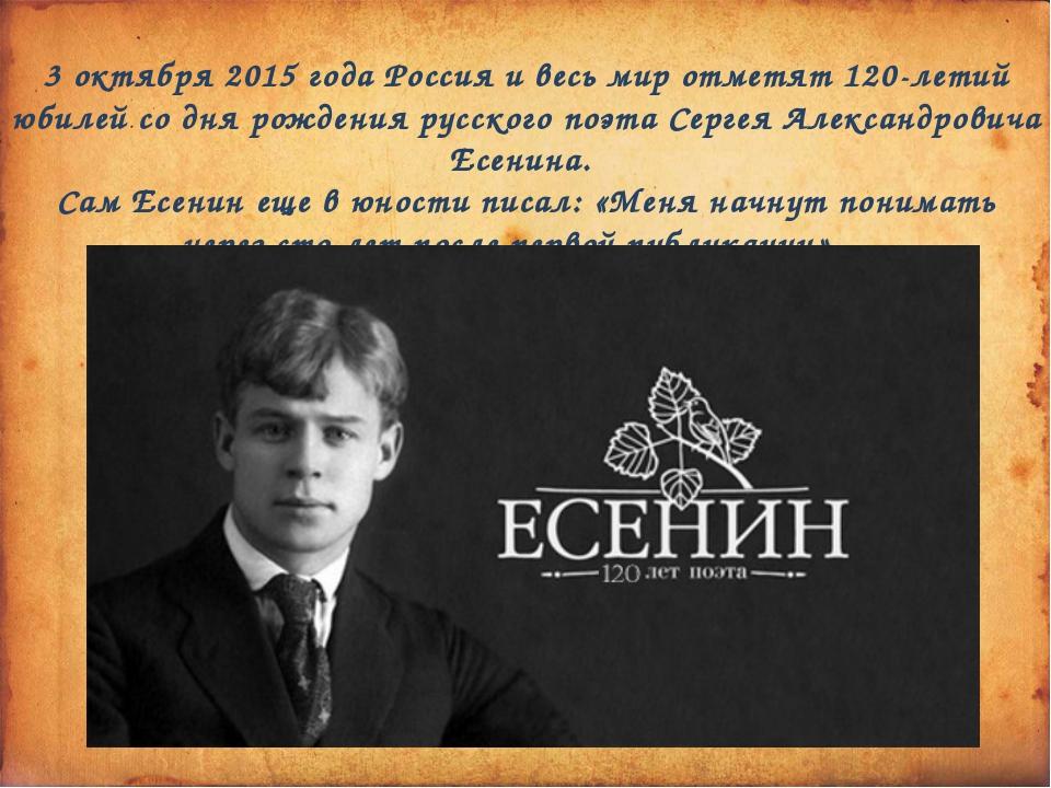 3 октября 2015 года Россия и весь мир отметят 120-летий юбилей со дня рождени...