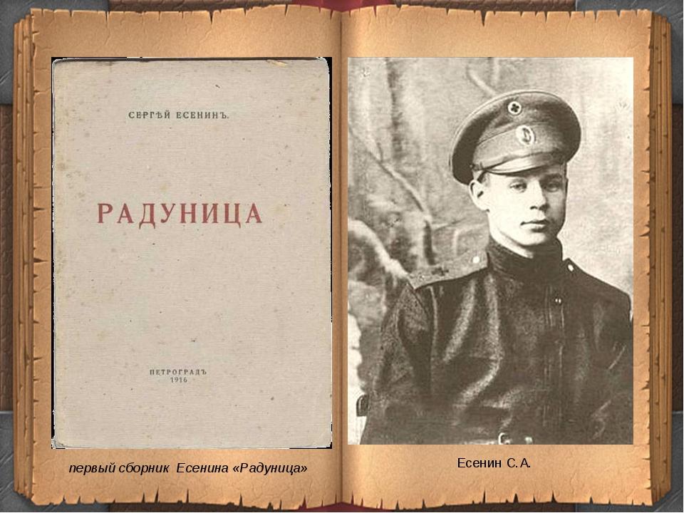 первый сборник Есенина «Радуница» Есенин С.А.