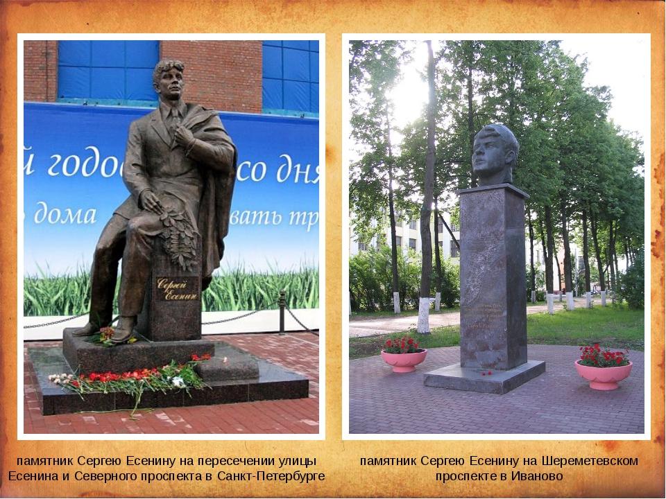 памятник Сергею Есенину на пересечении улицы Есенина и Северного проспекта в...
