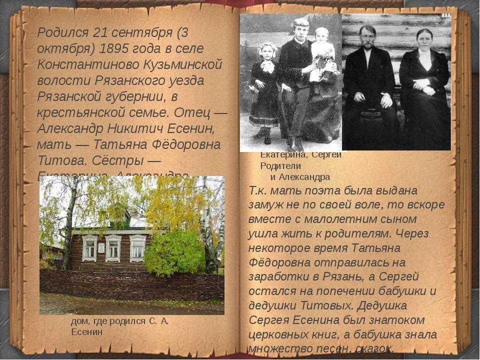 дом, где родился С. А. Есенин Родился 21 сентября (3 октября) 1895 года в сел...