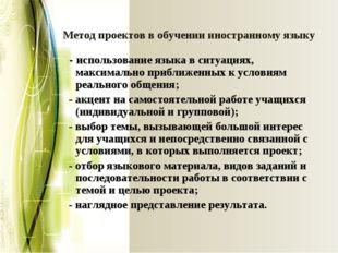 Метод проектов в обучении иностранному языку - использование языка в ситуация