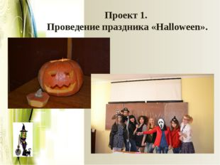 Проект 1. Проведение праздника «Halloween».