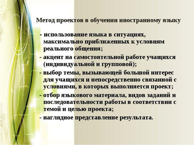 Метод проектов в обучении иностранному языку - использование языка в ситуация...