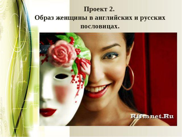 Проект 2. Образ женщины в английских и русских пословицах.