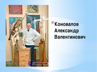 Коновалов Александр Валентинович