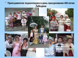 Преподаватели педколледжа в день празднования 400-летия Лебедяни