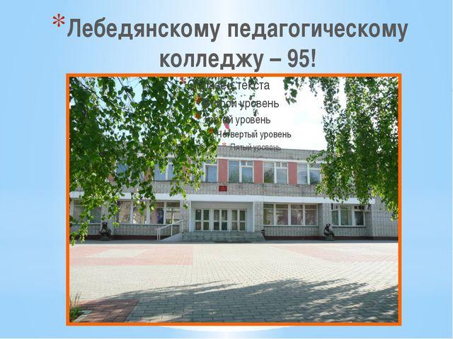 Лебедянскому педагогическому колледжу – 95!