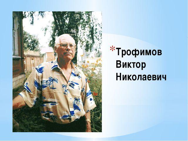Трофимов Виктор Николаевич