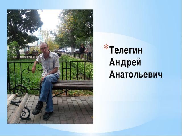 Телегин Андрей Анатольевич