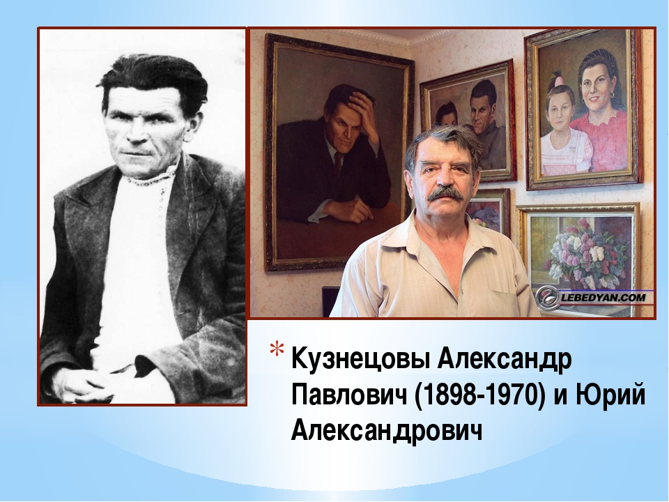 Кузнецовы Александр Павлович (1898-1970) и Юрий Александрович