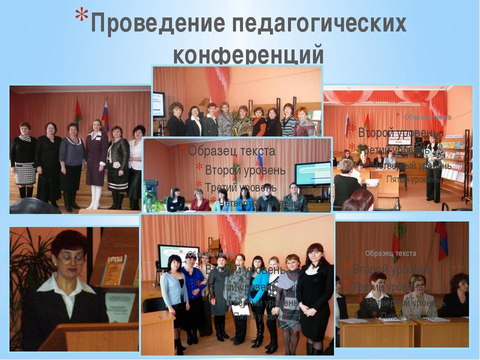 Проведение педагогических конференций