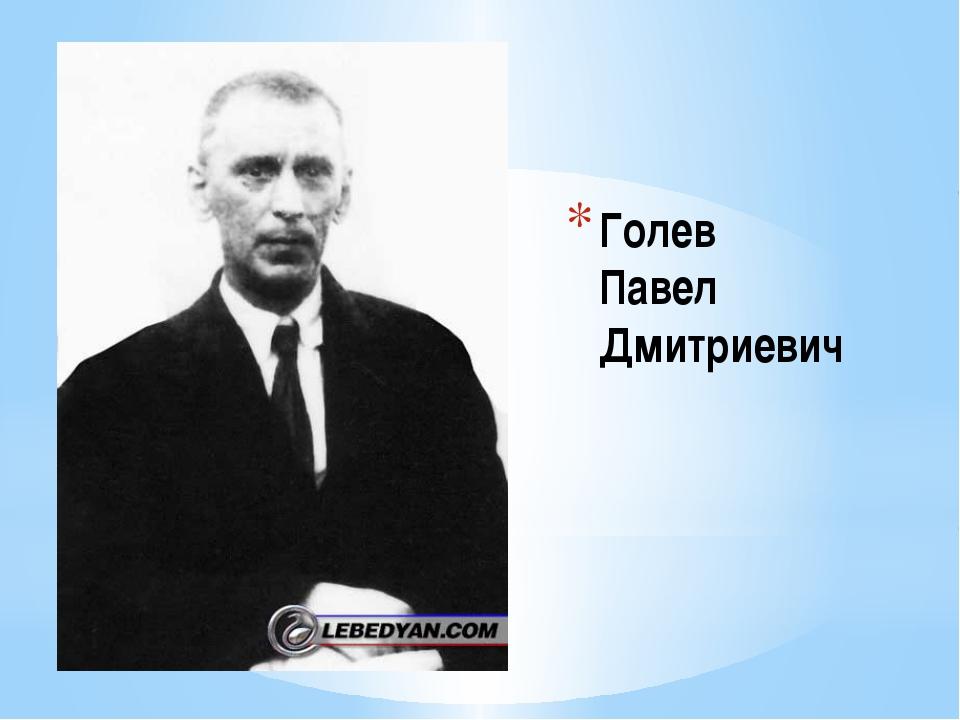 Голев Павел Дмитриевич