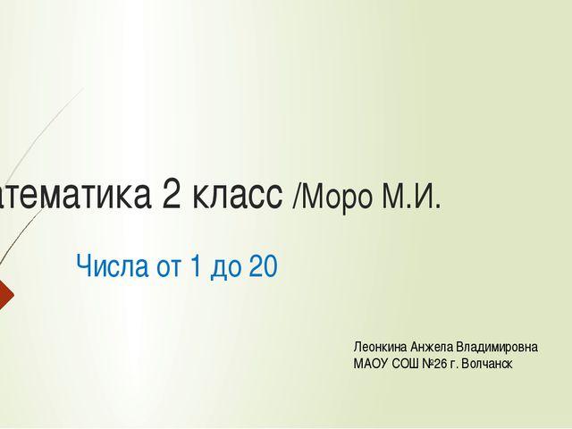 Математика 2 класс /Моро М.И. Числа от 1 до 20 Леонкина Анжела Владимировна М...