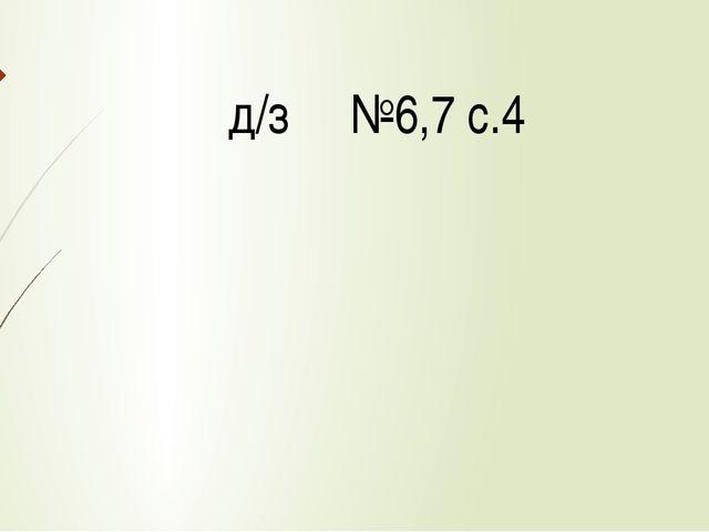 д/з №6,7 с.4