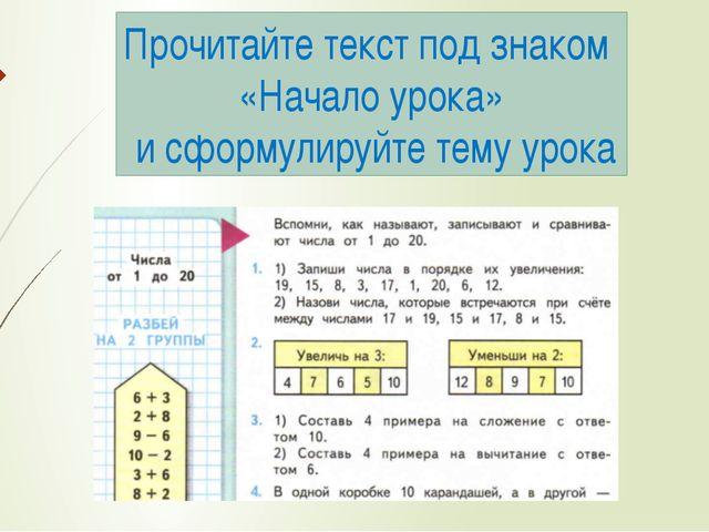 Прочитайте текст под знаком «Начало урока» и сформулируйте тему урока