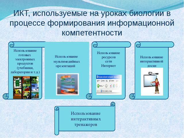 ИКТ, используемые на уроках биологии в процессе формирования информационной к...