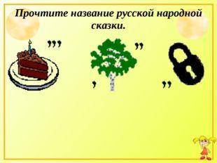 Прочтите название русской народной сказки.