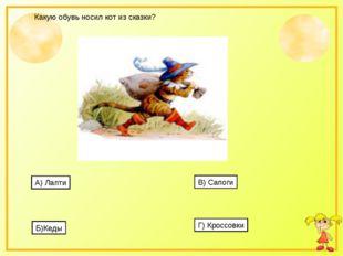 Какую обувь носил кот из сказки? А) Лапти Б)Кеды В) Сапоги Г) Кроссовки