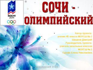 Автор проекта: ученик 4Б класса МОУСШ № 2 Шишков Дмитрий Руководитель проект