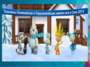 Талисманы Олимпиады в Сочи - 2014