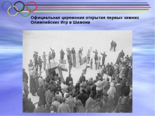 Официальная церемония открытия первых зимних Олимпийских Игр в Шамони Первый