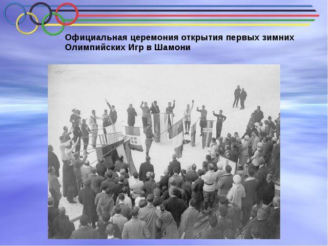 Официальная церемония открытия первых зимних Олимпийских Игр в Шамони Первый...