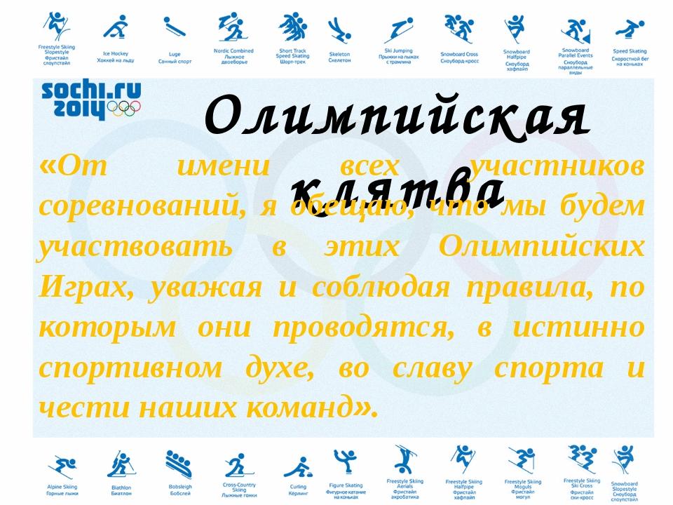 Олимпийская клятва «От имени всех участников соревнований, я обещаю, что мы б...