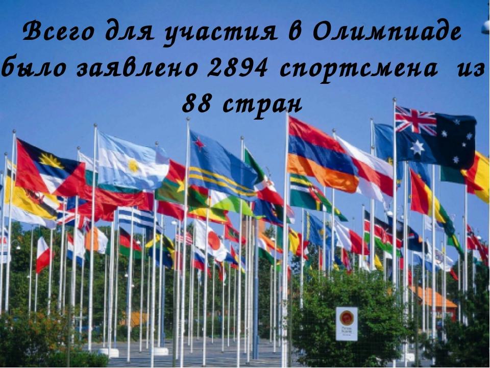 Всего для участия в Олимпиаде было заявлено 2894 спортсмена из 88 стран