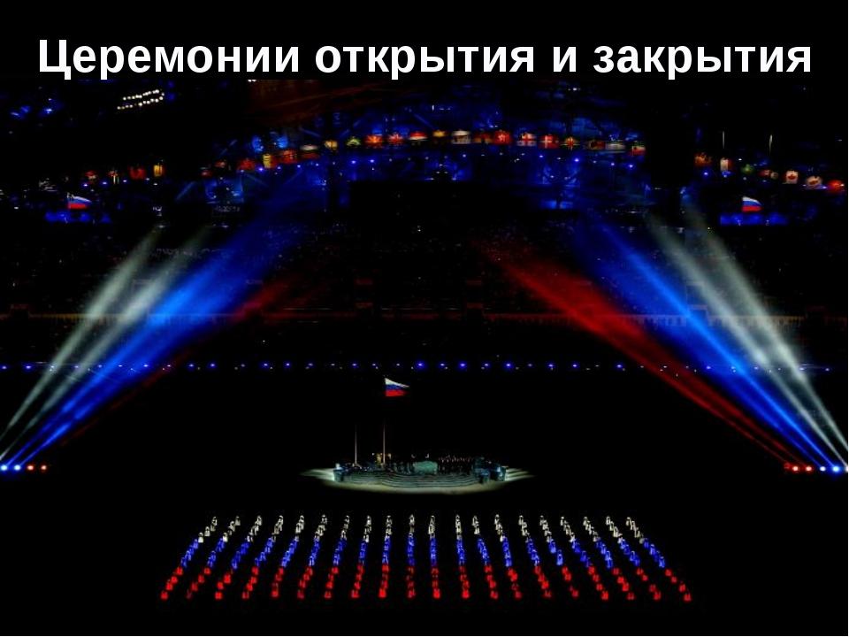 Церемонии открытия и закрытия Игр