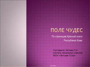 По страницам Красной книги Республики Коми Составила: Кетова Л.Н. учитель нач