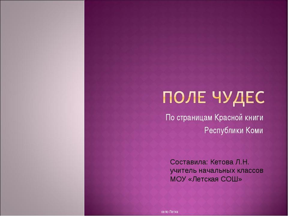 По страницам Красной книги Республики Коми Составила: Кетова Л.Н. учитель нач...