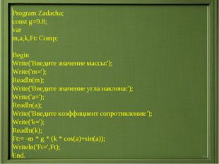 * Program Zadacha; const g=9.8; var m,a,k,Ft: Comp; Begin Write('Введите знач