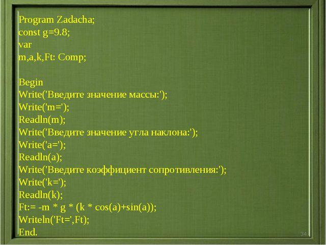 * Program Zadacha; const g=9.8; var m,a,k,Ft: Comp; Begin Write('Введите знач...