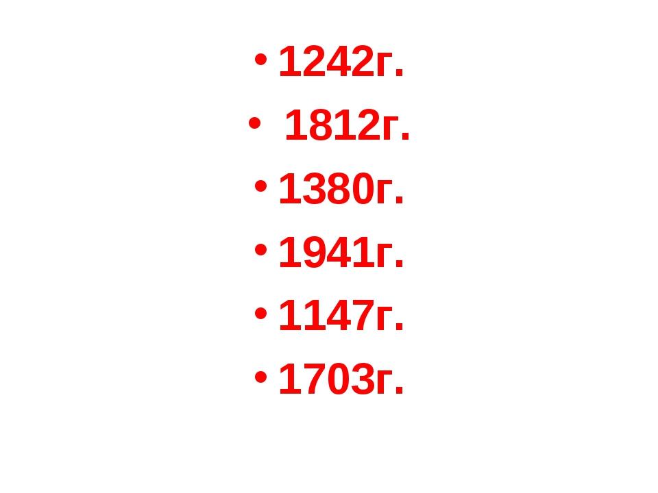 1242г. 1812г. 1380г. 1941г. 1147г. 1703г.