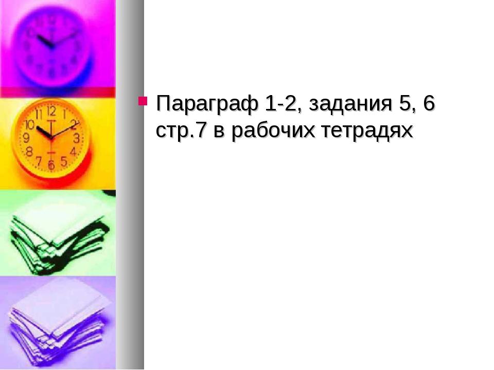 Параграф 1-2, задания 5, 6 стр.7 в рабочих тетрадях