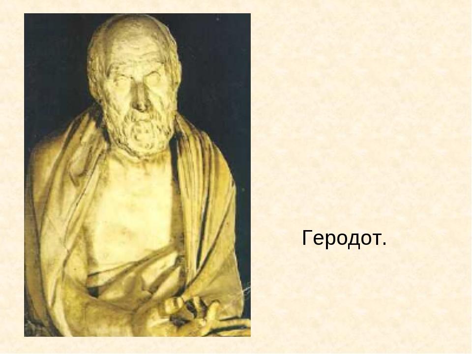Геродот.
