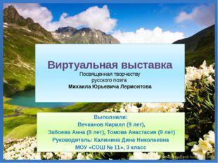 Виртуальная выставка Посвященная творчеству русского поэта Михаила Юрьевича