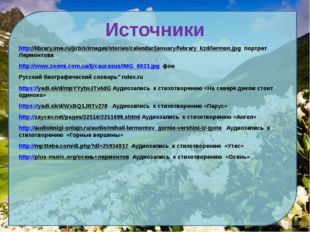 Источники http://library.ime.ru/jirbis/images/stories/calendar/january/febrar