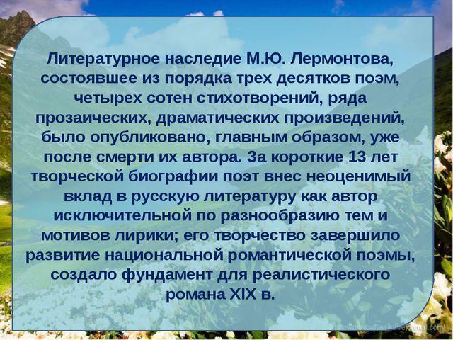 Литературное наследие М.Ю. Лермонтова, состоявшее из порядка трех десятков п...