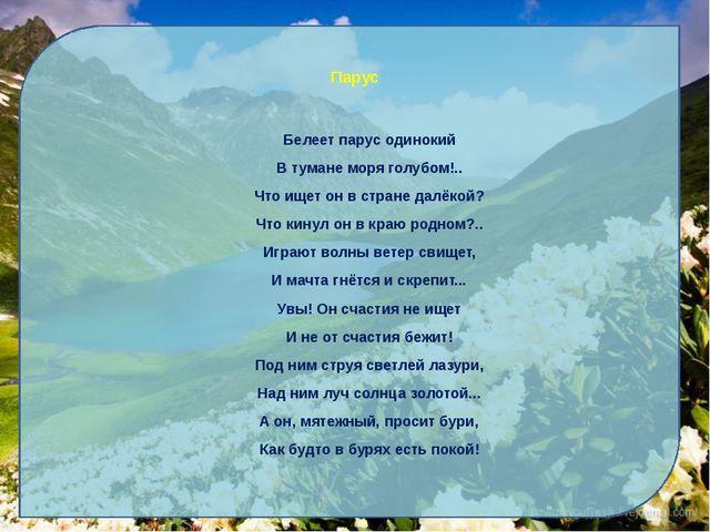 Парус Белеет парус одинокий В тумане моря голубом!.. Что ищет он в стране да...