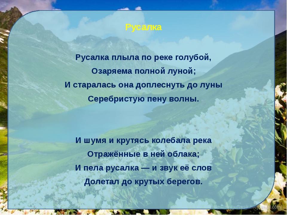 Русалка Русалка плыла по реке голубой, Озаряема полной луной; И старалась он...
