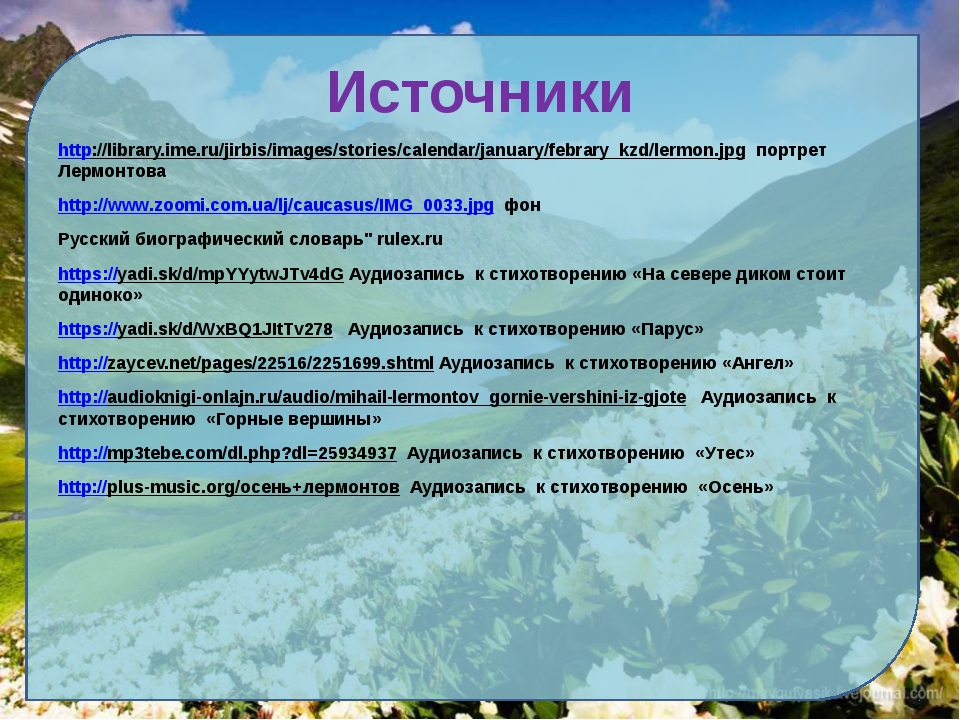 Источники http://library.ime.ru/jirbis/images/stories/calendar/january/febrar...