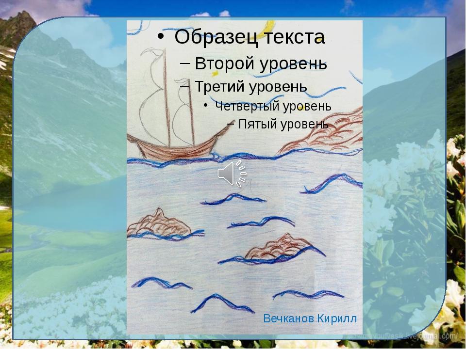 Вечканов Кирилл