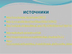 источники http://www.booksiti.net.ru/books/708575 http://www.proshkolu.ru/use