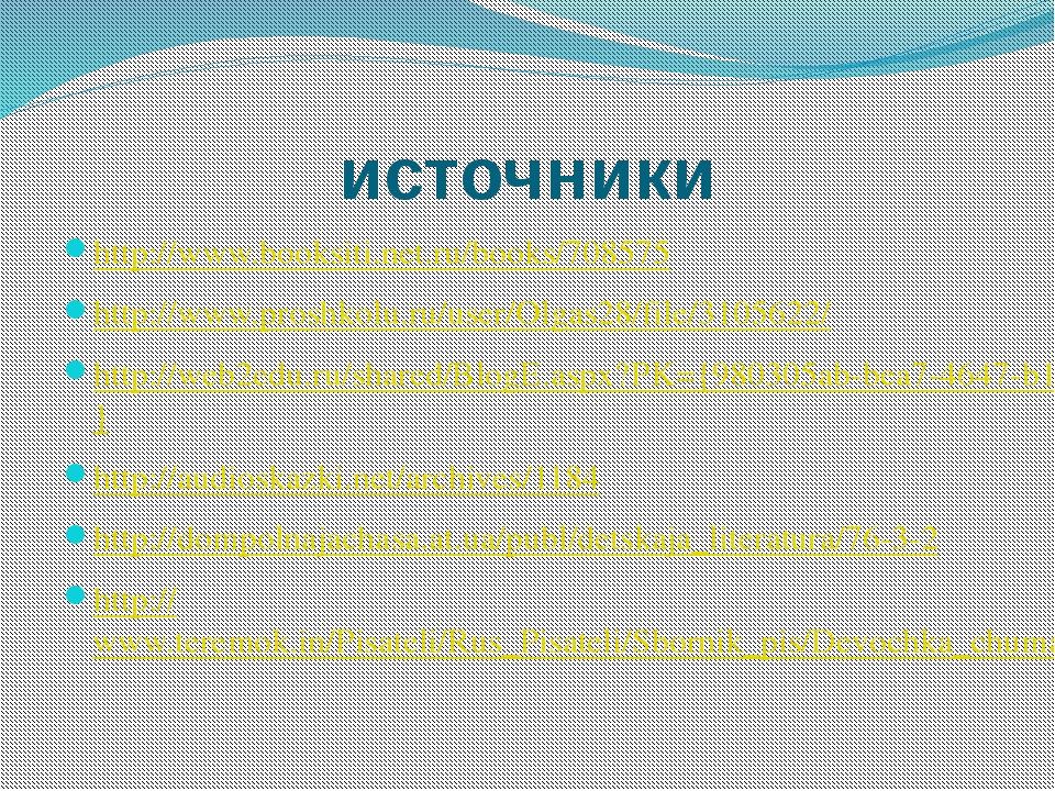 источники http://www.booksiti.net.ru/books/708575 http://www.proshkolu.ru/use...