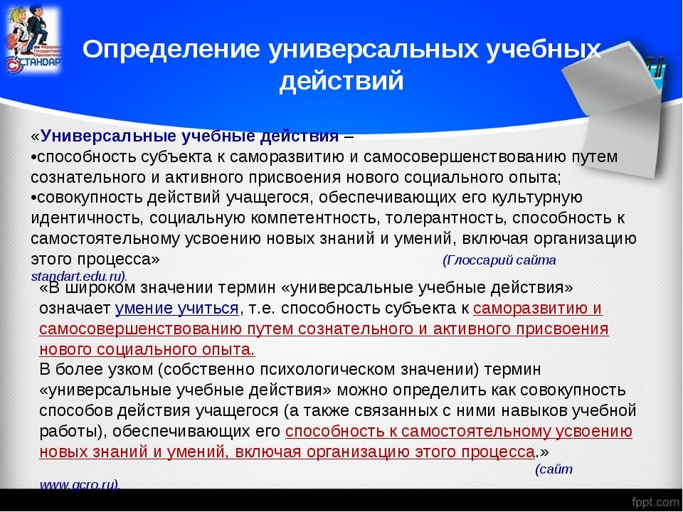 Определение универсальных учебных действий «Универсальные учебные действия –...