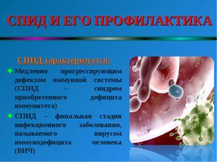 СПИД И ЕГО ПРОФИЛАКТИКА СПИД характеризуется: Медленно прогрессирующим дефект