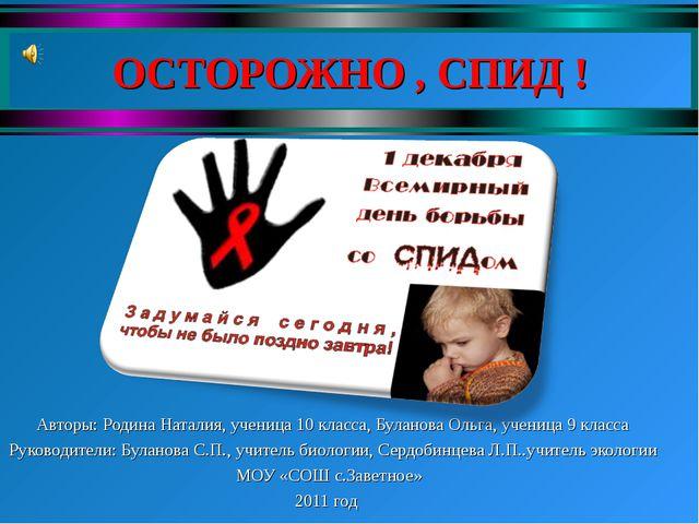 ОСТОРОЖНО , СПИД ! Авторы: Родина Наталия, ученица 10 класса, Буланова Ольга,...