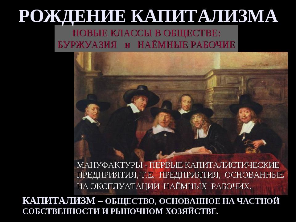 РОЖДЕНИЕ КАПИТАЛИЗМА НОВЫЕ КЛАССЫ В ОБЩЕСТВЕ: БУРЖУАЗИЯ и НАЁМНЫЕ РАБОЧИЕ МАН...