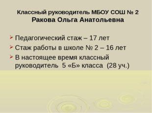 Классный руководитель МБОУ СОШ № 2 Ракова Ольга Анатольевна Педагогический ст